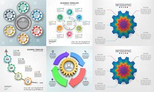 箭头齿轮元素信息图表创意矢量素材