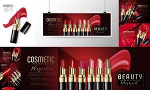 口红等化妆品广告海报设计矢量素材