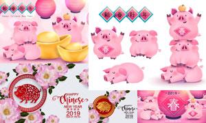 金元宝与粉红猪等猪年主题矢量素材