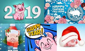 可爱卡通小猪创意猪年设计矢量素材
