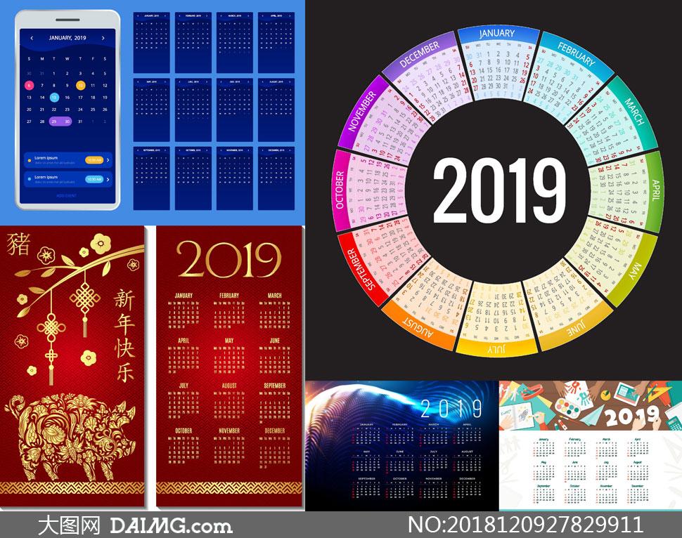 圆环形等样式2019日历设计矢量素材