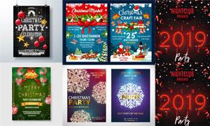 圣诞新年派对海报设计主题矢量素材