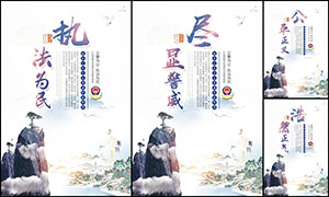 中国风廉政文化展板设计PSD源文件