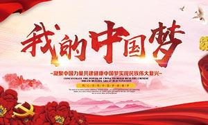 我的中国梦宣传海报模板PSD素材