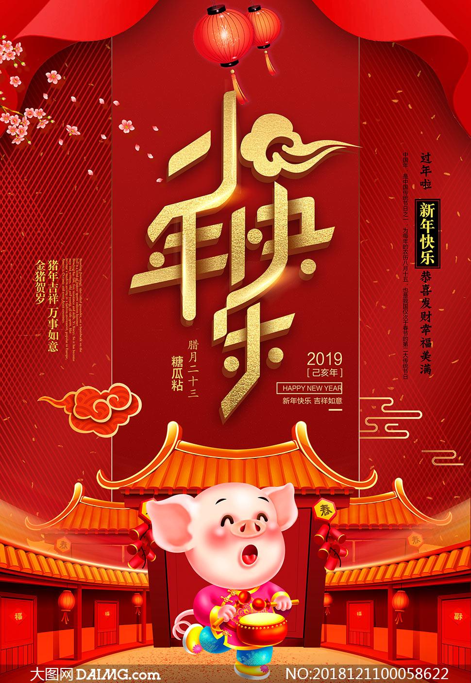 2019猪年小年快乐海报设计psd素材