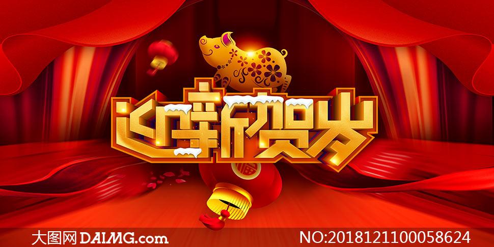 2019猪年迎新贺岁宣传海报psd素材