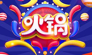 火锅美食宣传海报设计PSD素材