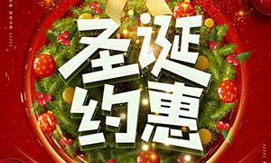 约惠圣诞节宣传单设计PSD源文件