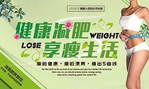 健康减肥宣传单设计PSD源文件