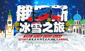 俄罗斯冰雪之旅宣传海报PSD素材