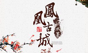 凤凰古镇旅游宣传海报PSD模板