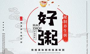 秘制养生粥宣传海报设计PSD素材