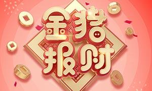 2019金猪报财宣传海报设计PSD素材