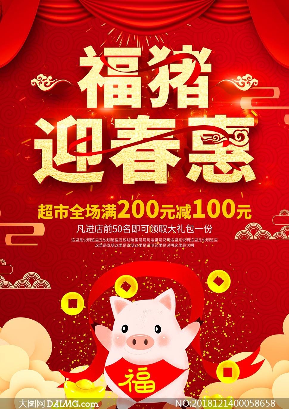 超市福猪迎春宣传海报psd源文件