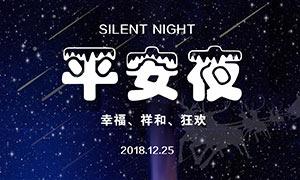 圣诞平安夜宣传单设计PSD源文件