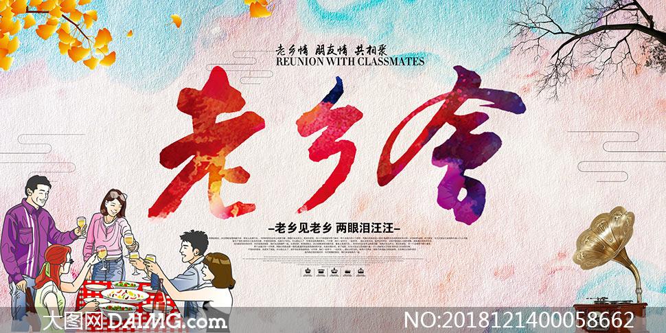 中式老乡会宣传海报设计psd素材