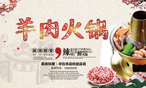 羊肉火锅美食宣传海报设计PSD素材