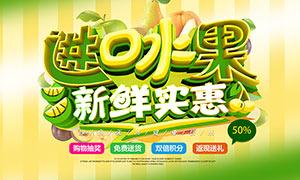 进口水果宣传海报设计PSD源文件