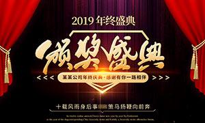 2019年终颁奖盛典宣传海报PSD素材