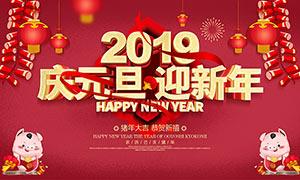 2019庆元旦迎新年活动海报PSD源文件