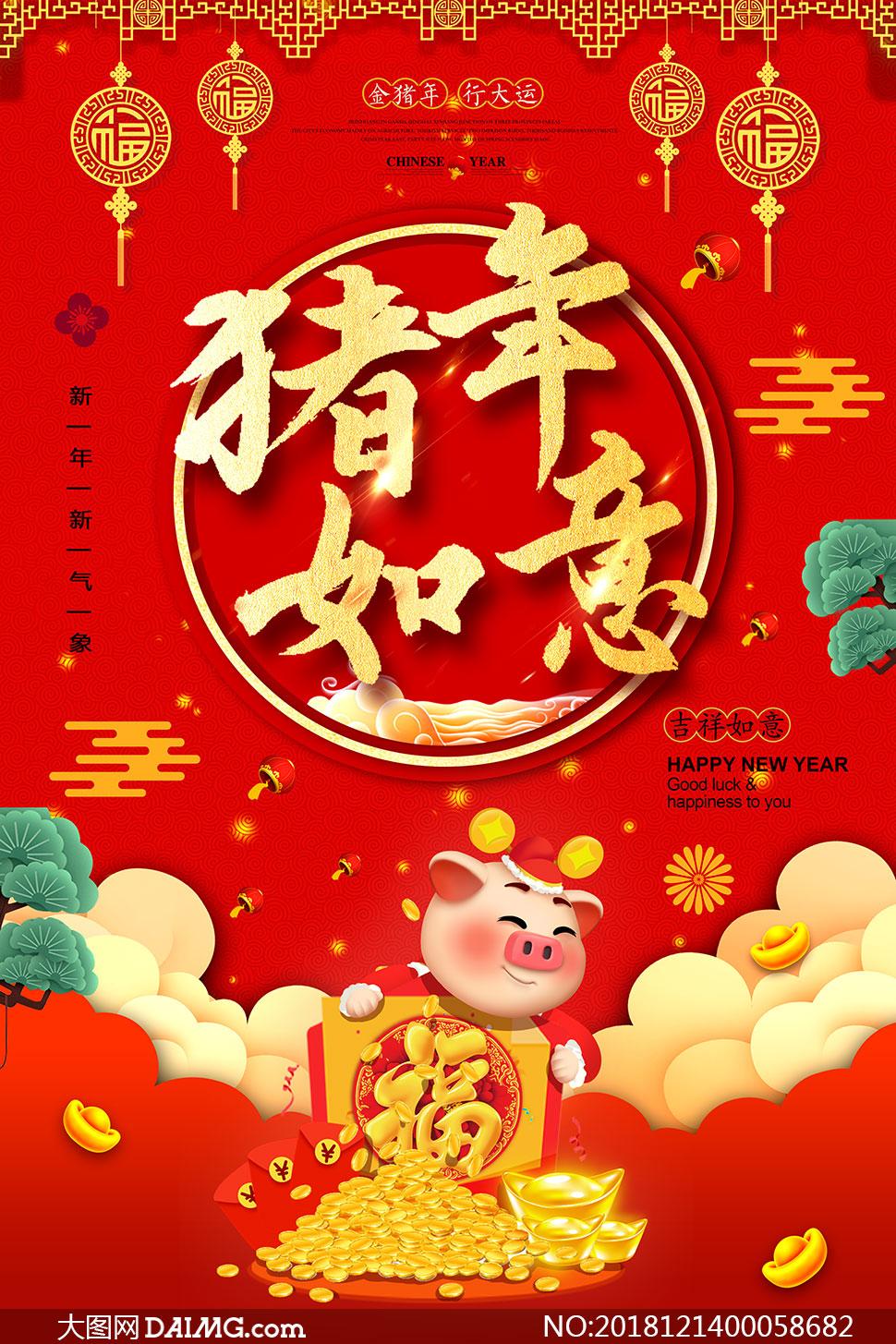 2019猪年如意喜庆海报设计psd素材