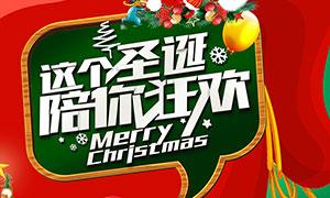 圣诞狂欢宣传单设计PSD源文件