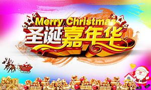 圣诞嘉年华活动海报设计PSD素材