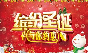 缤纷圣诞活动海报设计PSD源文件