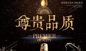 尊贵品质洋酒宣传海报设计PSD素材