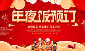 年夜饭预定海报设计PSD源文件