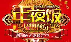年夜饭火爆预订宣传海报PSD素材