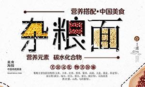杂粮面中国美食宣传海报PSD素材