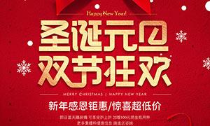 圣诞元旦双节狂欢活动海报PSD模板