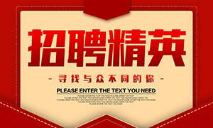 企业招聘精英宣传单设计PSD源文件