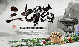 中草药三七草药宣传海报PSD素材