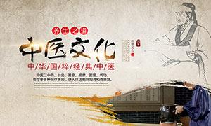 中医养生文化宣传海报设计PSD素材