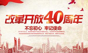 改革开放40周年宣传海报PSD分层素材