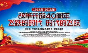 改革开放40周年宣传海报PSD分层模板