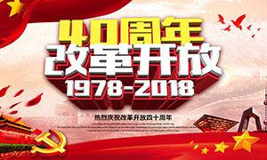 热烈庆祝改革开放40周年PSD素材