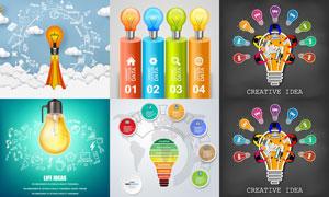 炫丽灯泡元素信息图表创意矢量素材