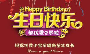 生日快乐宣传海报设计PSD源文件