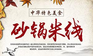 砂锅米线特色美食海报设计PSD素材