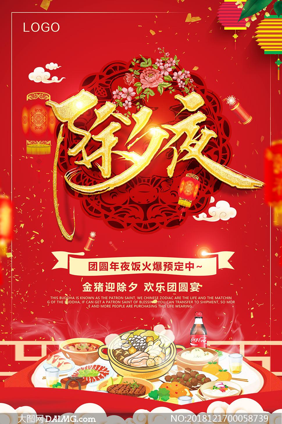 猪年年夜饭预订宣传海报PSD素材