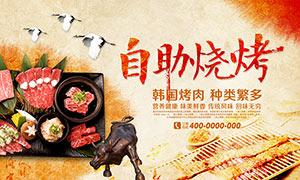 韩国自助烧烤宣传海报PSD源文件