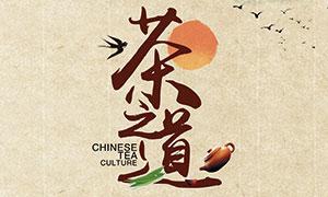 中国风茶道宣传海报设计PSD素材