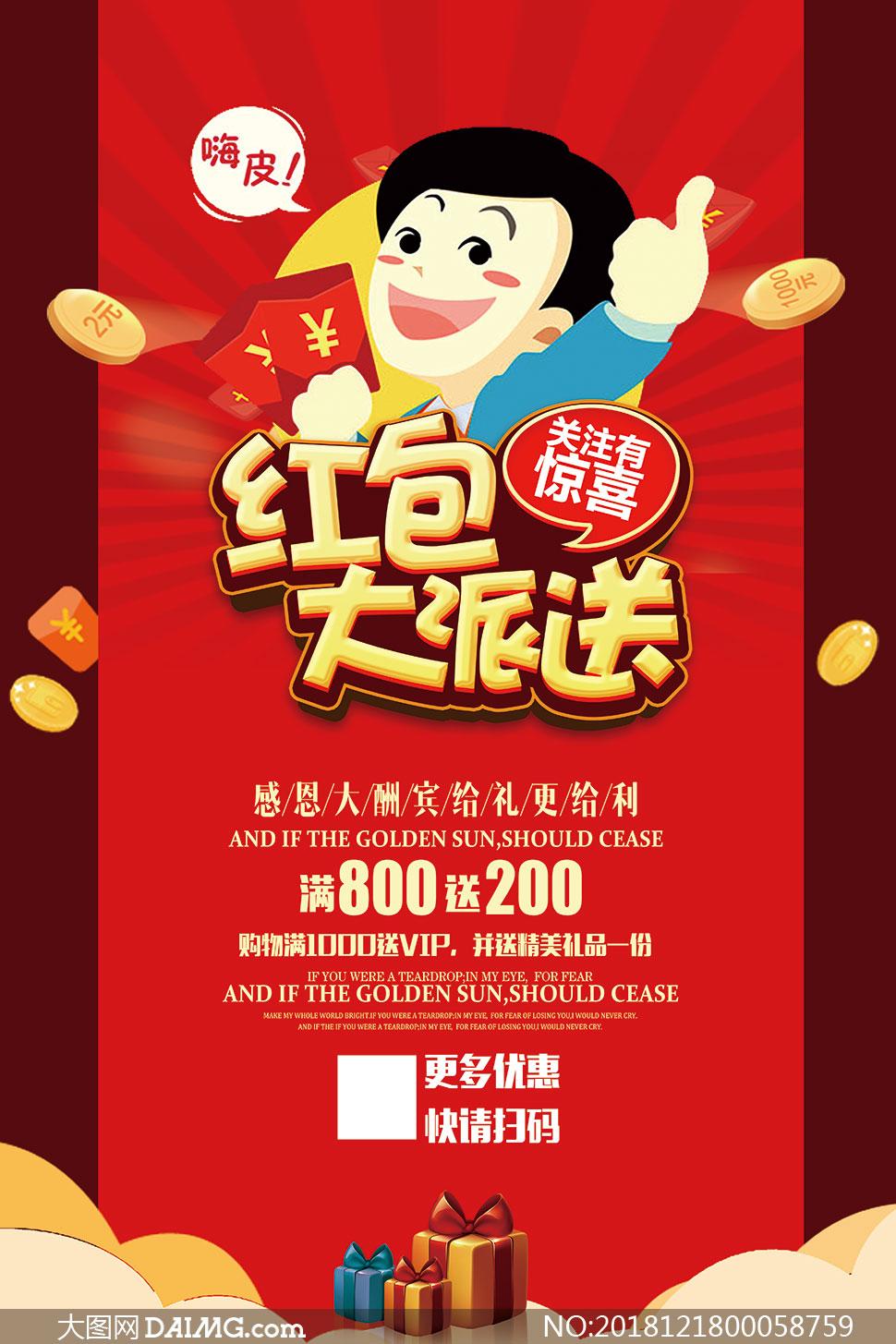 > 素材信息                          中国风茶道宣传海报设计psd