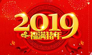 2019福满猪年喜庆宣传单PSD素材
