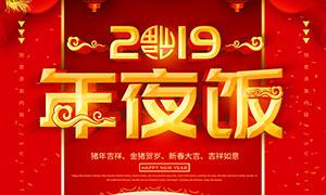 2019除夕年夜饭海报设计PSD素材