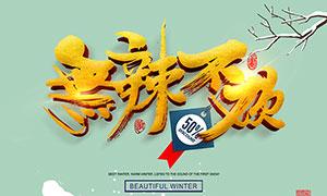 冬季火锅美食宣传海报设计PSD素材