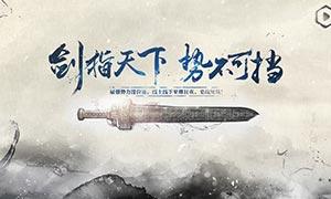 中国风古典背景设计PSD源文件
